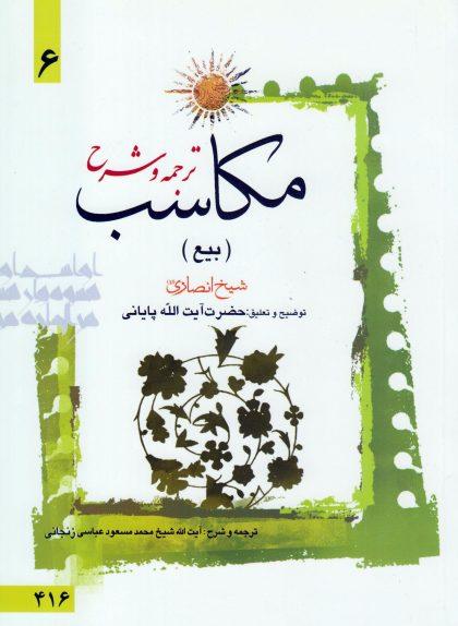 ترجمه و شرح مکاسب (بیع) جلد6