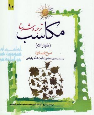 ترجمه و شرح مکاسب (خیارات) جلد10