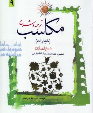 ترجمه و شرح مکاسب (خیارات) جلد9