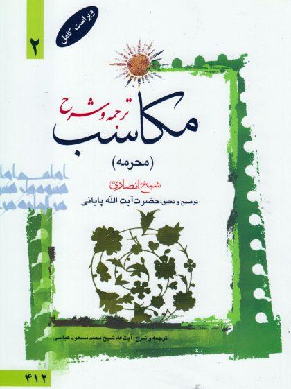 ترجمه و شرح مکاسب (محرمه) جلد2