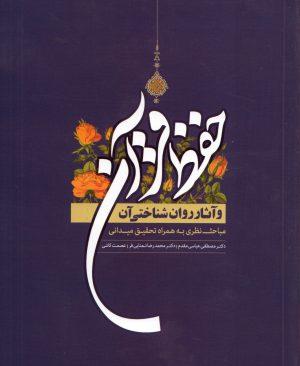 حفظ قرآن و آثار روان شناختی آن