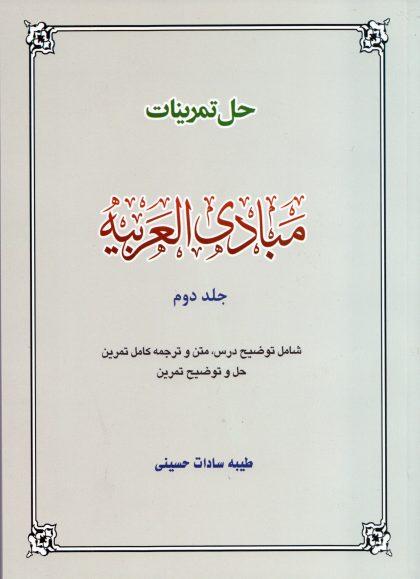 حل تمرینات مبادی العربیه جلد دوم