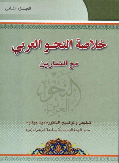 خلاصه النحو العربی مع التمارین (2)