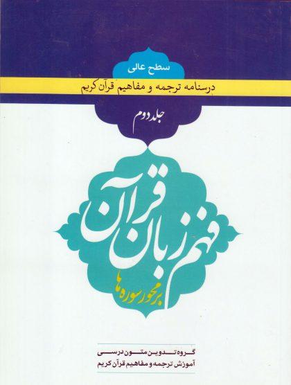 فهم زبان قرآن سطح عالی جلد2