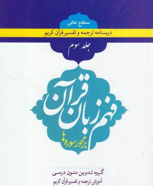 فهم زبان قرآن جلد سوم