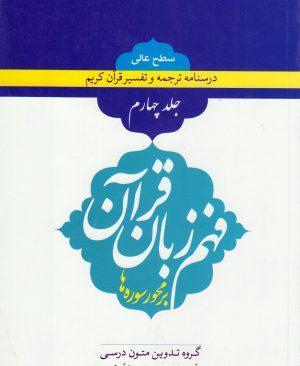 فهم زبان قرآن سطح عالی جلد چهارم