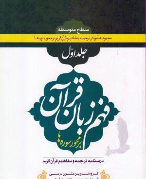 فهم زبان قرآن سطح متوسطه جلد اول 16درس