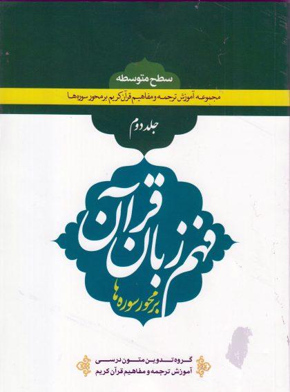 فهم زبان قرآن جلد دوم