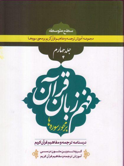 فهم زبان قرآن سطح متوسطه (جلد چهارم)چاپ تمام