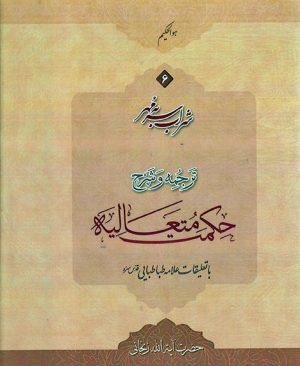 شراب سر به مهر(ترجمه و شرح حکمت متعالیه) جلد6