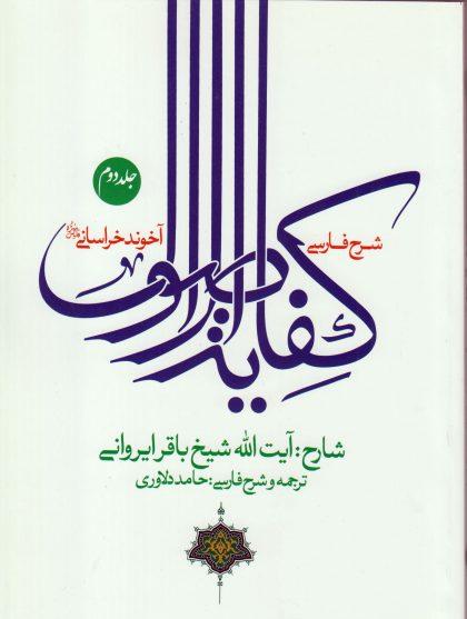 شرح فارسی کفایه الاصول جلد دوم