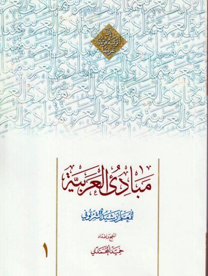 مبادی العربیه المجلد الاول