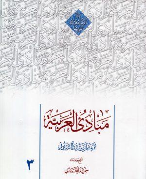 مبادی العربیه المجلد الثالث