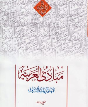مبادی العربیه المجلد الثانی