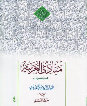 مبادی العربیه قسم الصرف المجلد الرابع