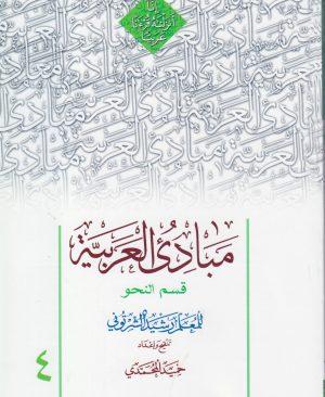 مبادی العربیه قسم النحو المجلد الرابع