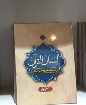 لسان القرآن 5 (درسنامه خارج معانی حروف)