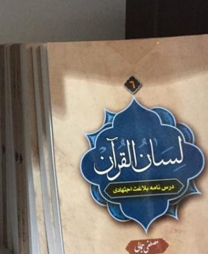 لسان القرآن6 (درسنامه بلاغت اجتهادی)