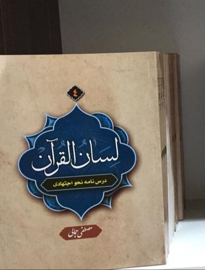 لسان القرآن4 (درسنامه نحو اجتهادی)