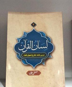 لسان القرآن2