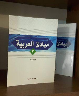 ترجمه و شرح مبادی العربیه جلد 3نحو