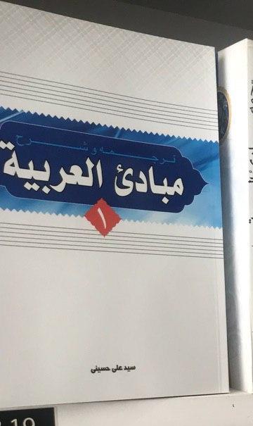 ترجمه و شرح مبادی العربیه جلد اول