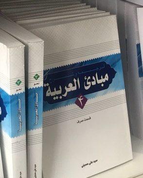 ترجمه و شرح مبادی العربیه حسینی جلد4صرف