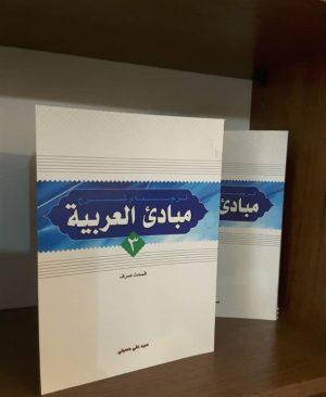 ترجمه و شرح مبادی العربیه جلد3صرف