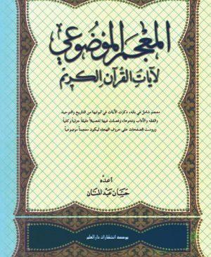 المعجم الموضوعی لایات القرآن الکریم