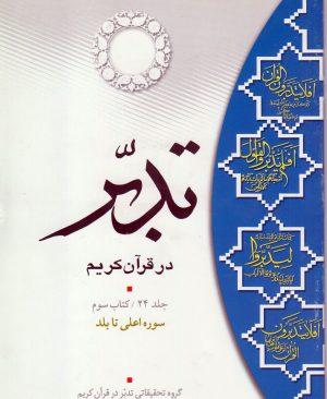 تدبر در قرآن کریم (کتاب سوم) سوره اعلی تا بلد