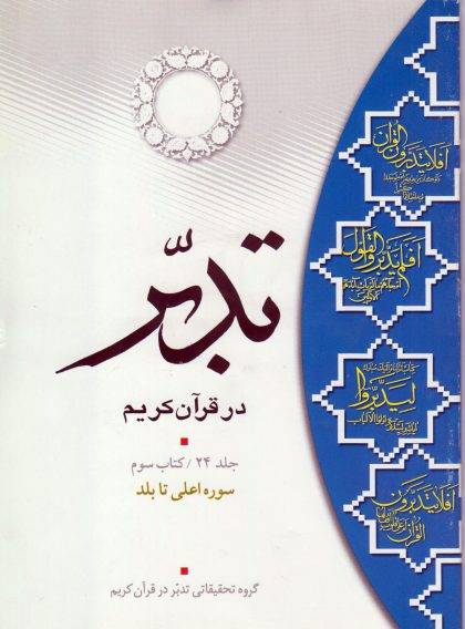 تدبر در قرآن کریم جلد 24 کتاب سوم