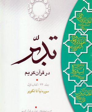 تدبر در قرآن کریم (کتاب اول) سوره نباء تا تکویر