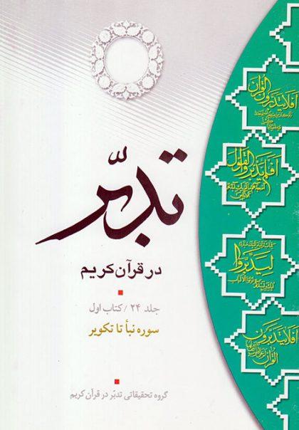 تدبر در قرآن کریم جلد24 جلد اول