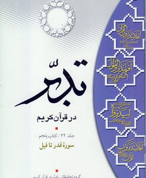تدبر در قرآن کریم (کتاب پنجم) سوره قدر تا فیل