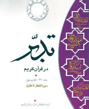 تدبر در قرآن کریم (کتاب دوم) سوره انفطار تا طارق