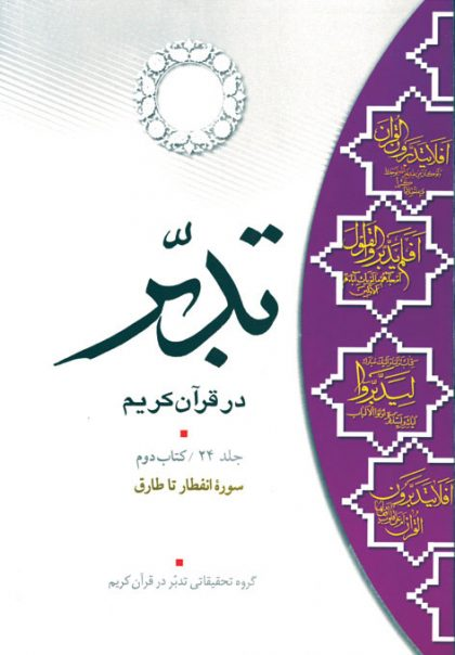 تدبر در قرآن کریم کتاب دوم