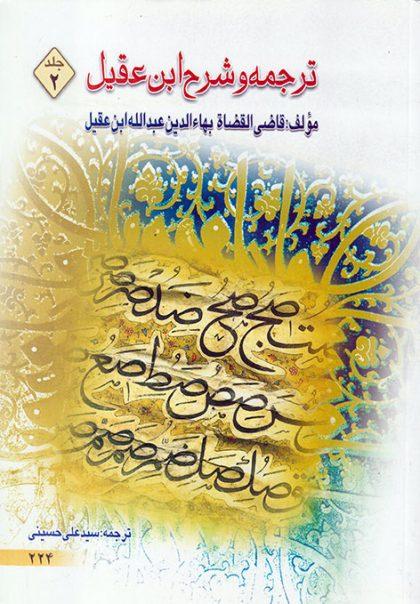 ترجمه و شرح ابن عقیل2