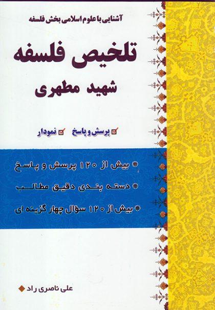آشنایی با علوم اسلامی بخش فلسفه