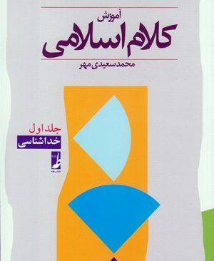 آموزش کلام اسلامی (جلد اول)