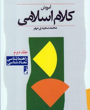 آموزش کلام اسلامی (جلد دوم)