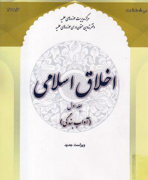 اخلاق اسلامی(جلد اول)