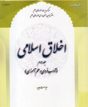 اخلاق اسلامی (جلد دوم)