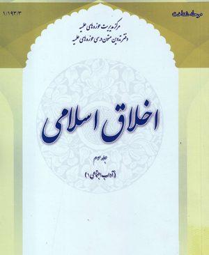 اخلاق اسلامی (جلد سوم)