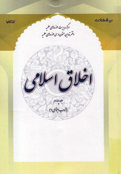 اخلاق اسلامی (جلد چهارم)