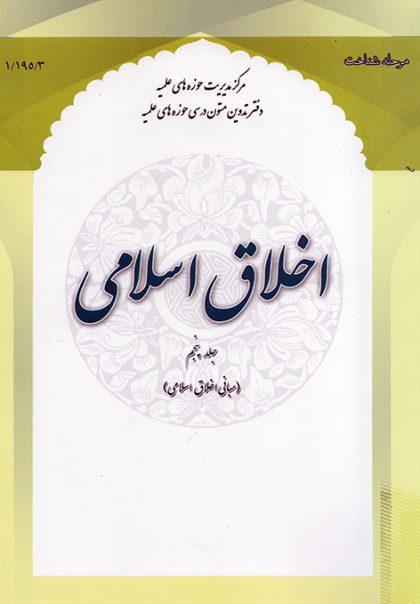 اخلاق اسلامی (جلد پنجم)