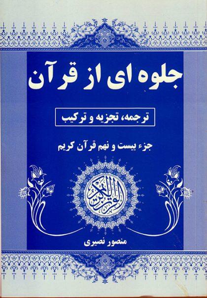 جلوه ای از قرآن