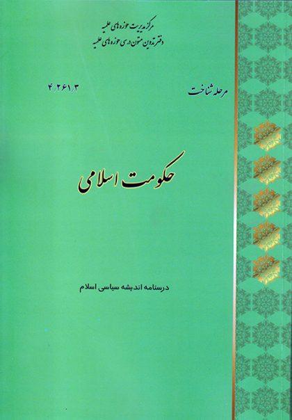 حکومت اسلامی در اندیشه سیاسی اسلام