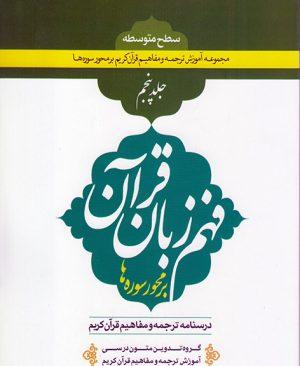 فهم زبان قرآن سطح متوسطه جلد پنجم