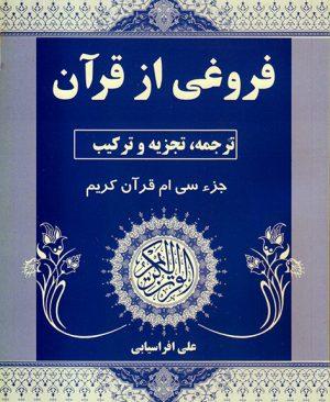 فروغی از قرآن