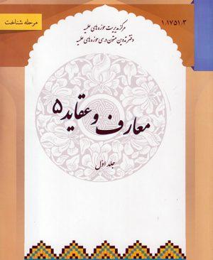 معارف وعقاید5جلد اول